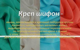 Шифон стрейч — описание, свойства и характеристики ткани. стирка и уход