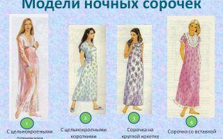 Фасоны ночных сорочек, какие бывают по моделям и видам