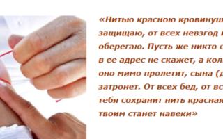 Что означает синяя нитка на запястье? какой заговор читать, чтобы её зарядить? молитва. что делать, если нить порвалась?