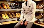 Как выбрать туфли мужские, критерии выбора, обзор материалов и фасонов