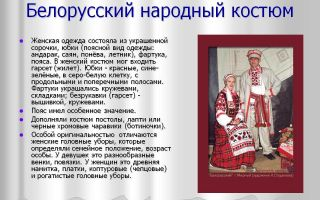 Белорусский национальный костюм (фото): история белорусского костюма