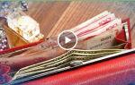 Как должны лежать деньги в кошельке: (правильно хранить) — «правильный»размер и цвет кошелька для привлечения денег