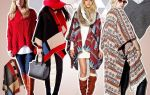 С чем носить пончо: подбираем лучшие сочетания для модных моделей пончо 2019