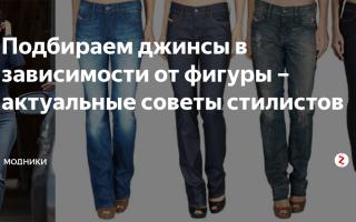 Как выбрать джинсы — мужские, женские, по параметрам фигуры и посадке