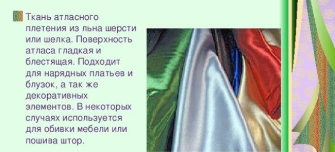Атлас ткань это: описание, история и свойства атласа