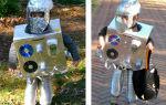 Костюм робота своими руками для мальчика: инструкция по изготовлению