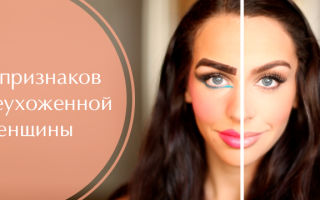 8 типичных признаков неухоженной женщины