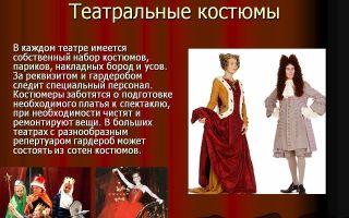 Что такое костюм? как выглядят театральный, национальный, а также мужской, женский костюмы? интересные факты.