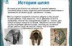 Что такое треуголка? описание головного убора, история, предназначение. что означает треуголка в россии? интересные факты.