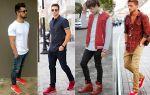 С чем носить красные кроссовки мужские: рекомендации