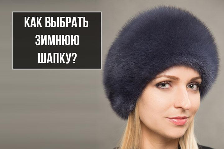 Что такое шапка кубанка? история появления кубанки. каково ее значение сегодня? образы с кубанкой для модниц.