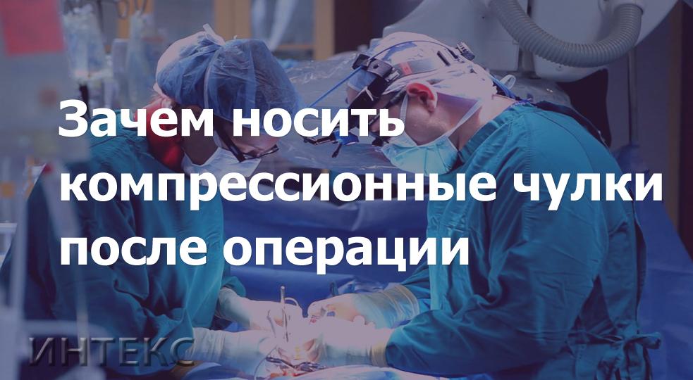 Сколько носить компрессионные чулки после операции: зачем нужны компрессионные чулки после операции?
